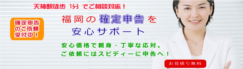 福岡確定申告の参考情報